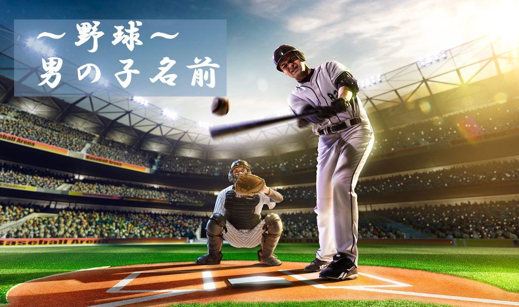野球にちなんだ名前