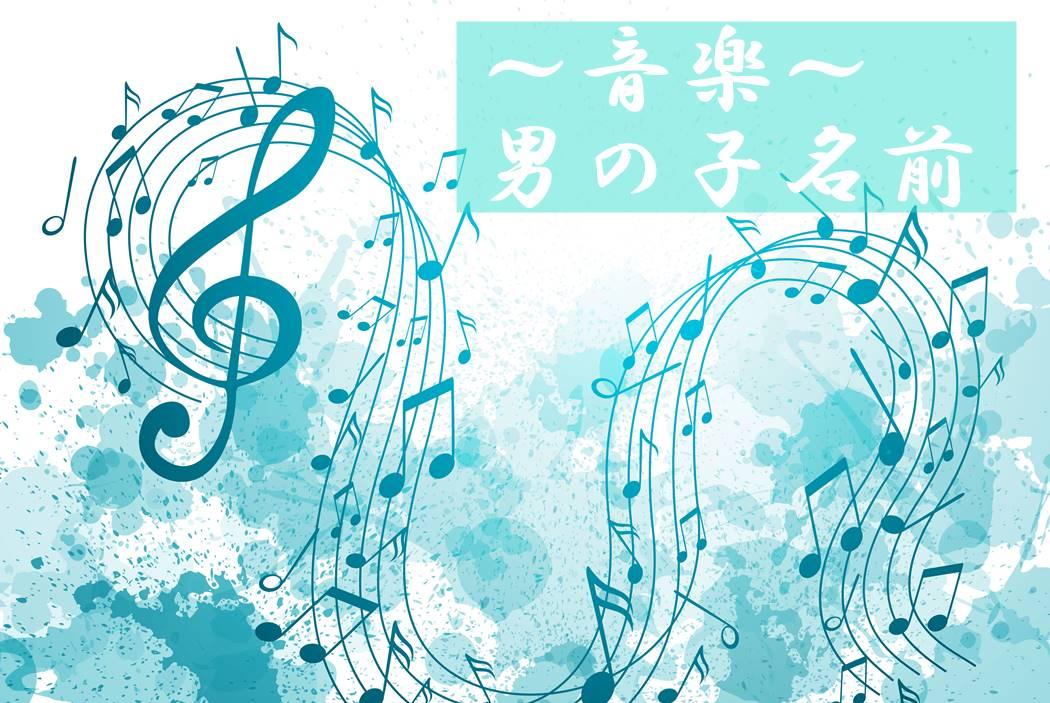 音楽にまつわる名前