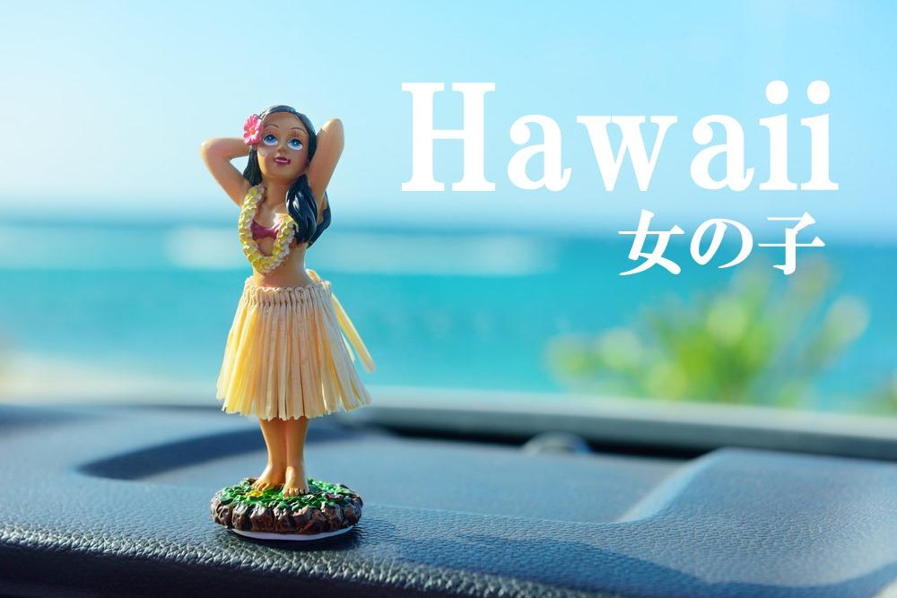 ハワイにちなんだ女の子名前