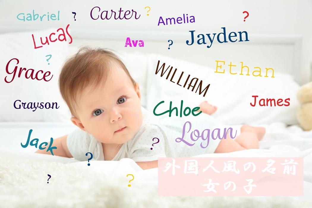 女の子の外国人風の名前