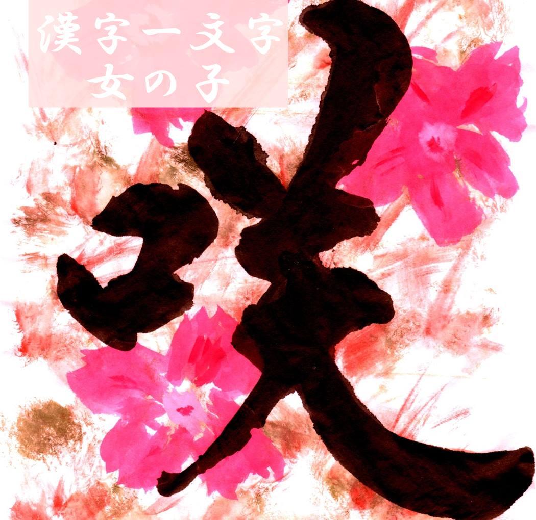 漢字一文字の女の子名前