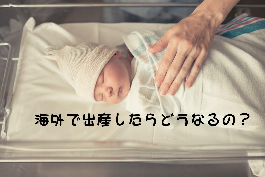 海外での出産